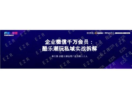 李胜昊-企业微信千万会员酷乐潮私域实战折解