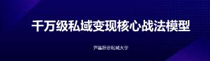 尹基跃-千万级私域变现核心战法模型