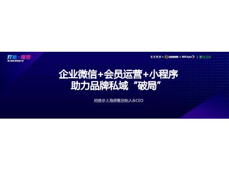 """闵捷-企业微信+会员运营+小程序助力品牌私域""""破局"""""""