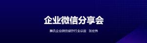 张宏伟-企业微信数字化会员营销