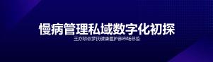 王亦韧-慢病管理私域数字化初探