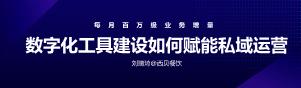 刘瑞奇-数字化工具建设如何赋能私域运营