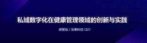 赖罡斌-私域数字化在健康管理领域的创新与实践