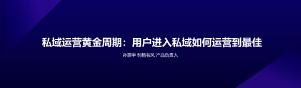 孙震宇-私域运营黄金周期用户进入私域如何运营到最佳