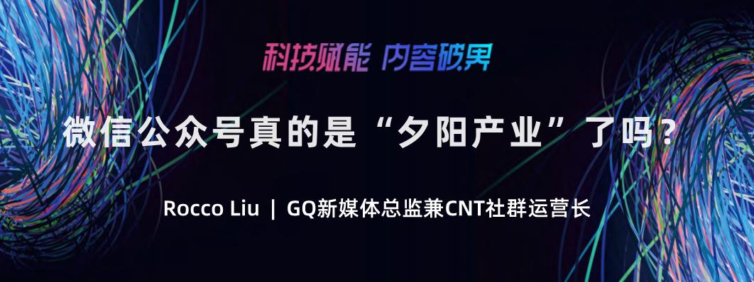 刘冲-微信公众号真的是夕阳产业了吗