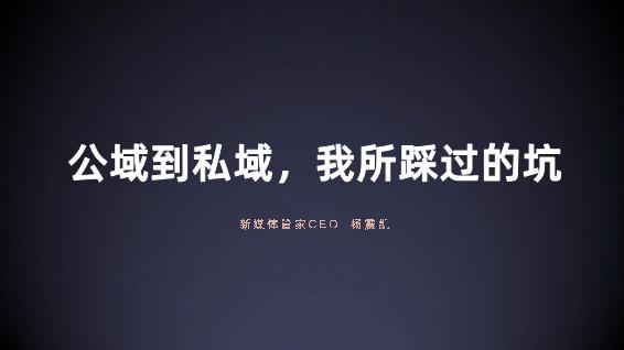 杨震凯-私域流量的变与不变