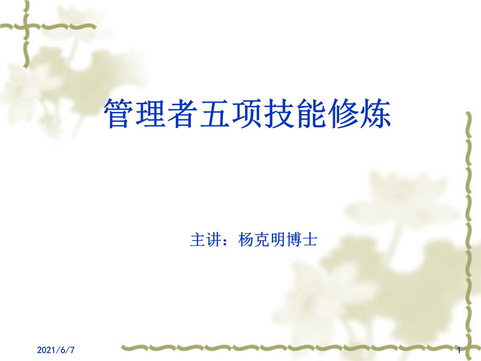 杨克明-管理者五项技能修炼