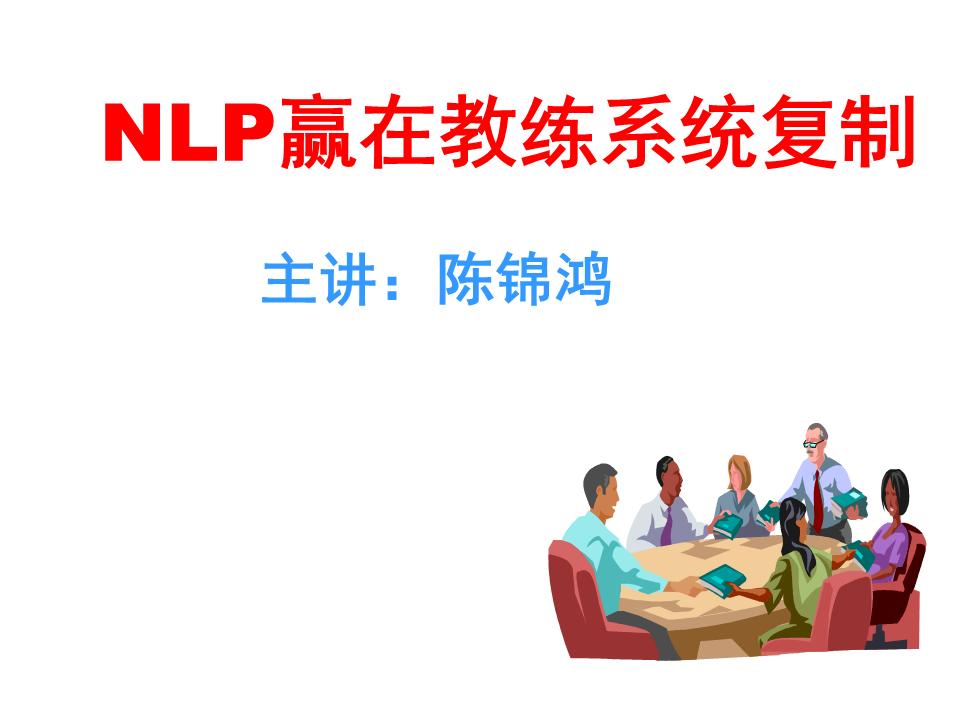 陈锦鸿-教练式沟通培训
