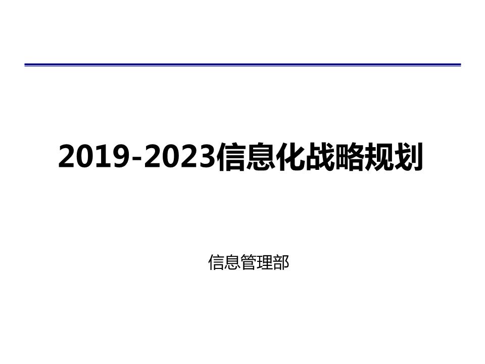 -2023信息化战略规划