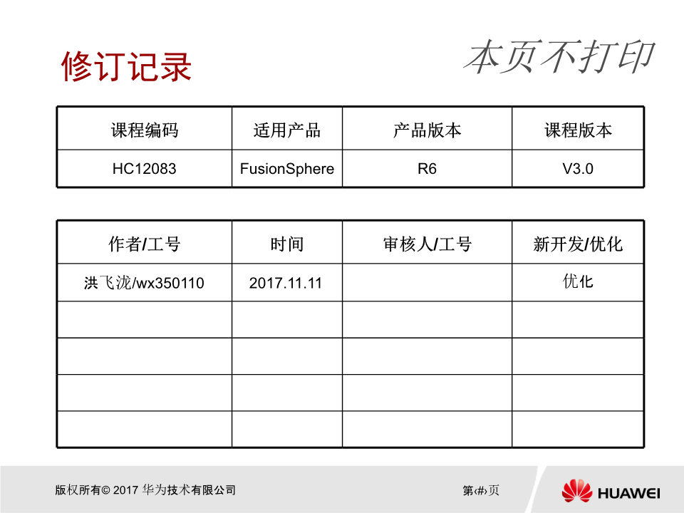 -FusionSphere+OpenStack部署配置