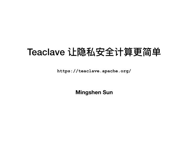 孙茗珅-Teaclave让隐私安全计算更简单.PDF