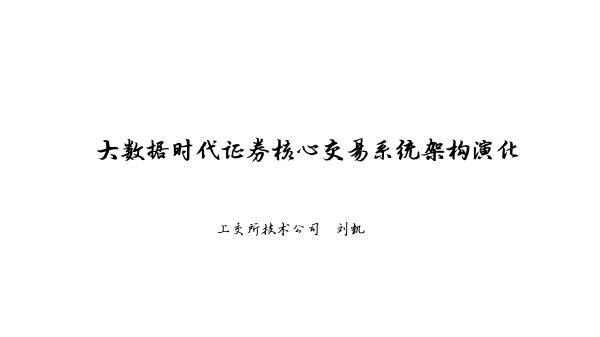 刘凯-大数据时代证券证券交易系统架构演化.PDF
