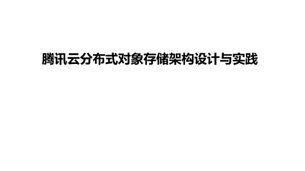 崔剑-腾讯云分布式对象存储架构设计与实践