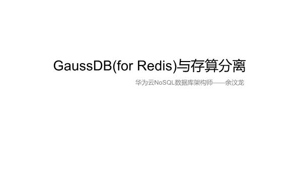 余汶龙-GaussDBfor+Redis与存算分离