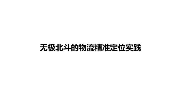 王梓晨-无极北斗的物流精准定位实践