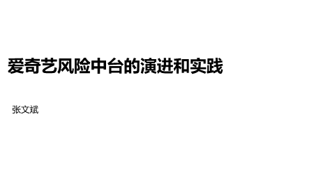 张文斌-爱奇艺风险中台的演进与治理实践