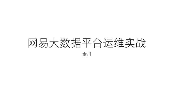 金川-网易大数据平台运维实战.PDF