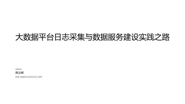陈志辉-大数据平台日志采集与数据服务建设实践之路.PDF