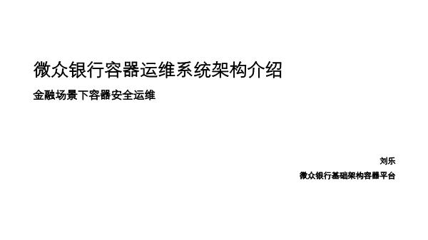 刘乐-微众银行金融场景下容器运维平台架构