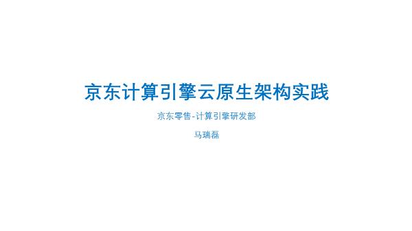 马瑞磊-京东计算引擎云原生架构实践