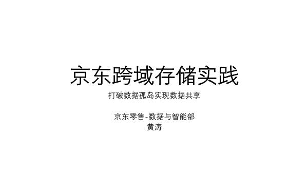 黄涛-京东跨域存储实践