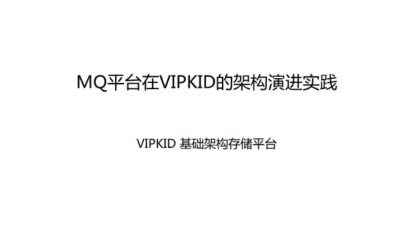 石鹏-MQ平台在VIPKID的架构演进实践