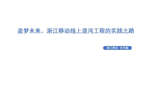 史军艇-浙江移动线上混沌工程的实践之路