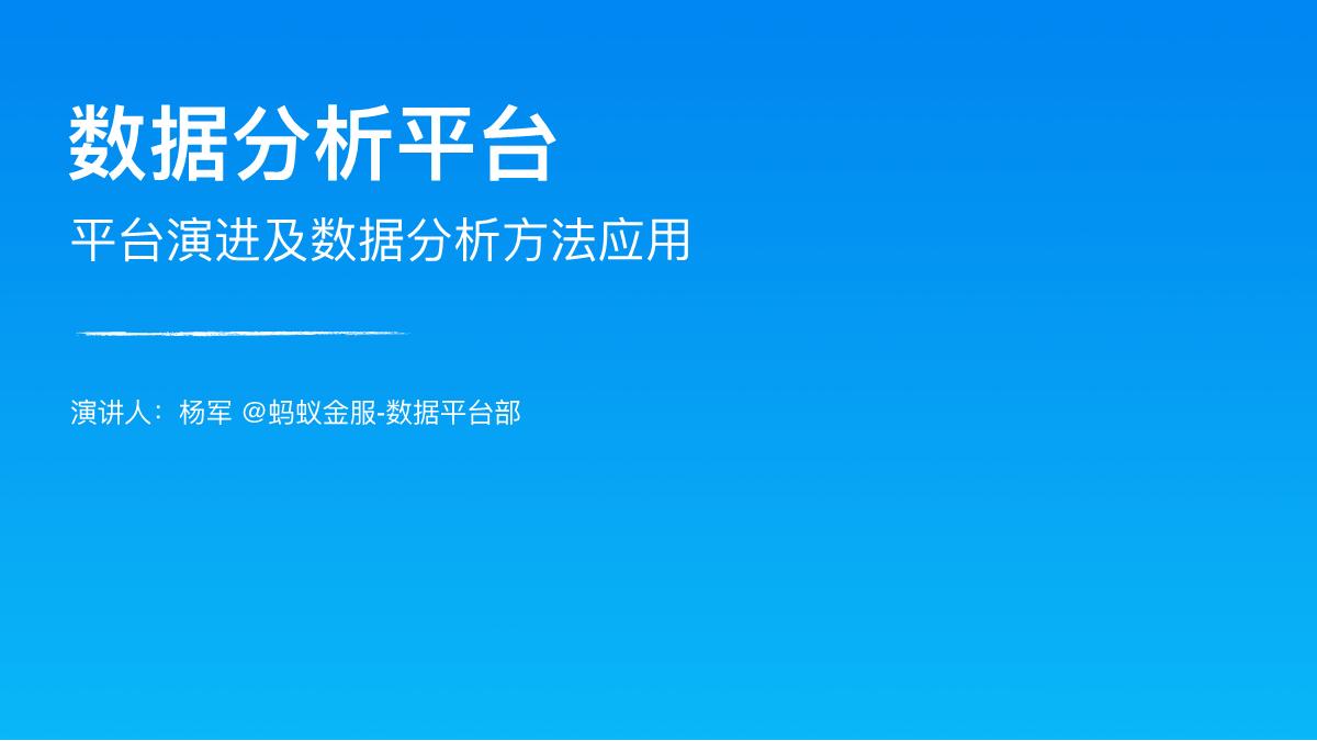 杨军-蚂蚁数据分析平台的演进及应用.PDF