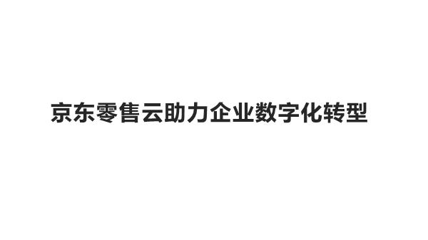 贾乐-京东零售云赋能企业数字化转型