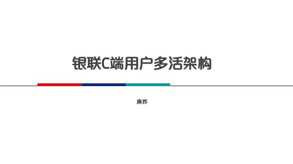 廉烨-银联C端用户多活架构.PDF