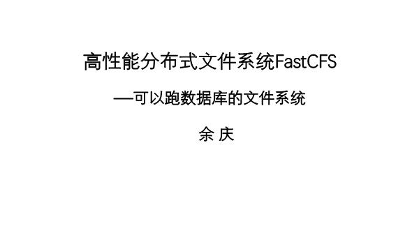 余庆-数据强一致和高性能分布式系统FastCFS如何做到的