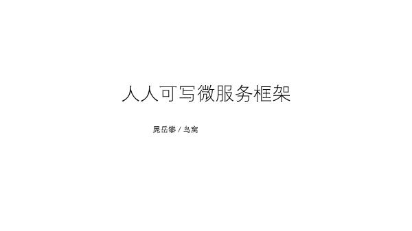 晁岳攀-人人可写微服务框架