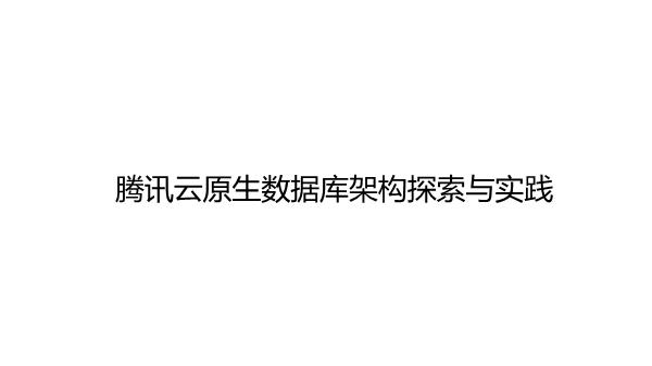 尚博-腾讯云原生数据库架构探索与实践
