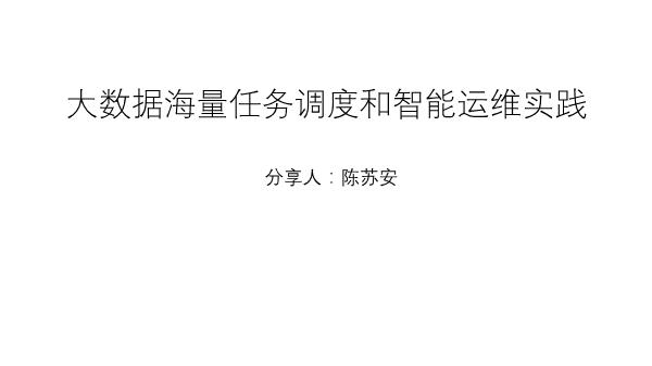 陈苏安-网易大数据海量任务调度和智能运维实践.PDF