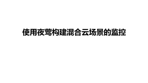 秦晓辉-使用夜莺构建混合云场景的监控