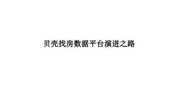 张勍-贝壳找房数据平台演进之路.PDF