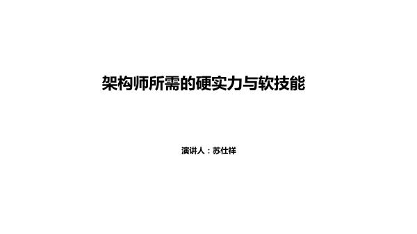 苏仕祥-架构师所需的硬实力和软技能