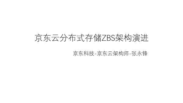 张永锋-京东云分布式存储ZBS架构演进