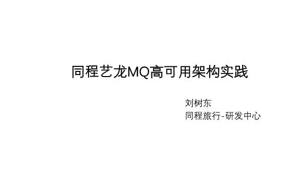 刘树东-同程艺龙MQ高可用架构实践