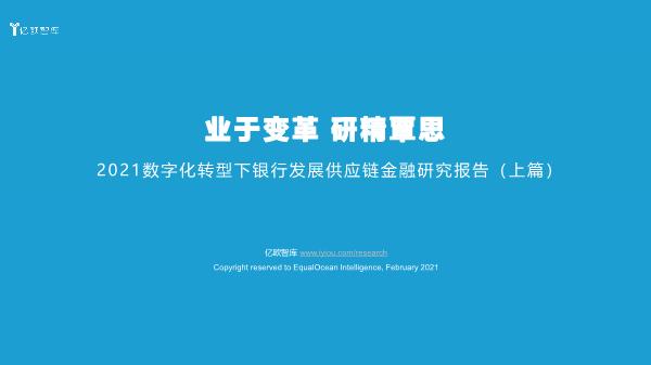 -2021数字化转型下银行发展供应链金融研究报告