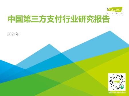 -2021年中国第三方支付行业研究报告