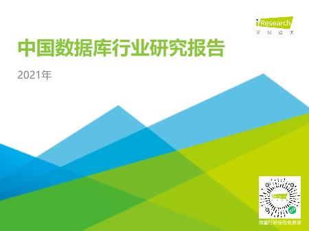 -2021年中国数据库行业研究报告