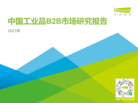 -2021年中国工业品B2B市场研究报告