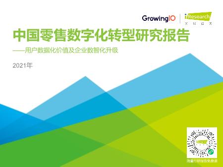 -2021年中国零售数字化转型研究报告