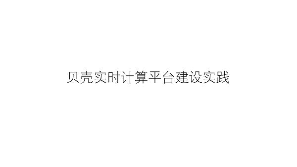 刘力云-贝壳实时计算平台建设实践.PDF