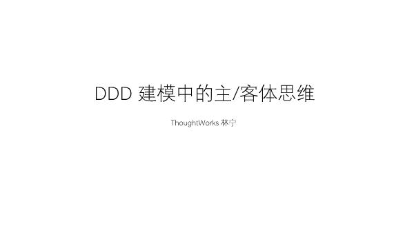 林宁-DDD建模中的主客体思维