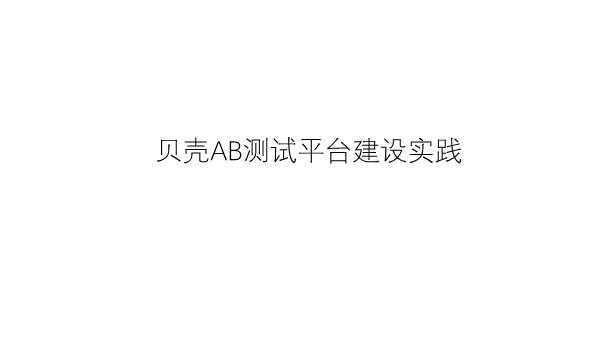 王建乐-贝壳AB测试平台建设实践