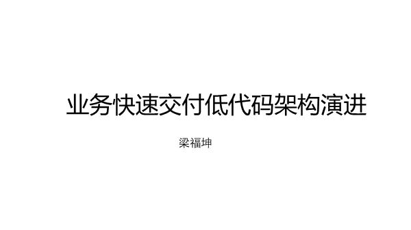 梁福坤-业务快速交付低代码架构演进