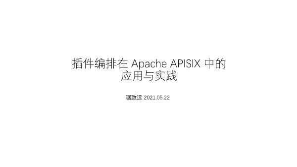 琚致远-插件编排在 Apache APISIX 中的应用与实践