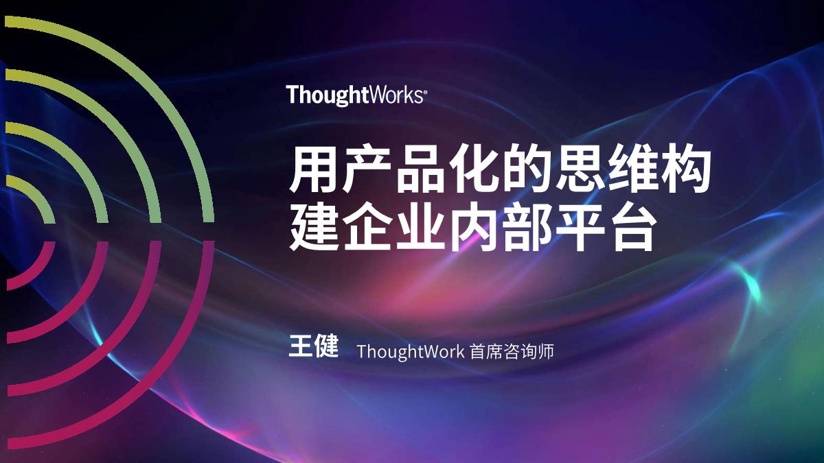 -用产品化的思维构建企业内部平台
